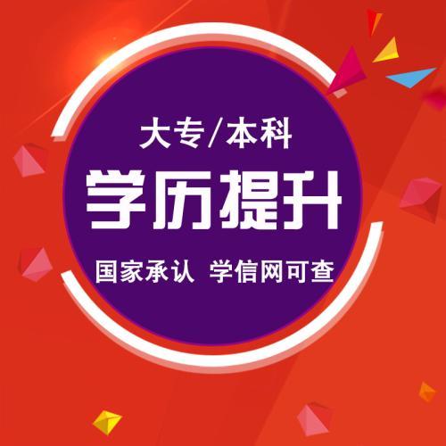 湖南师范大学自考/大圣学成教育