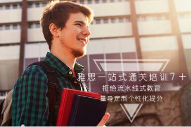 武汉美联英语