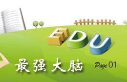 惠州心智通全脑开发培训中心(卓为教育)