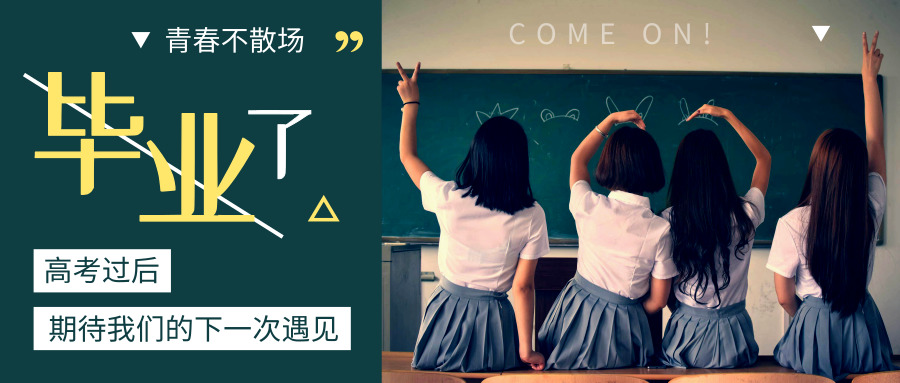昆明长鸿实验中学