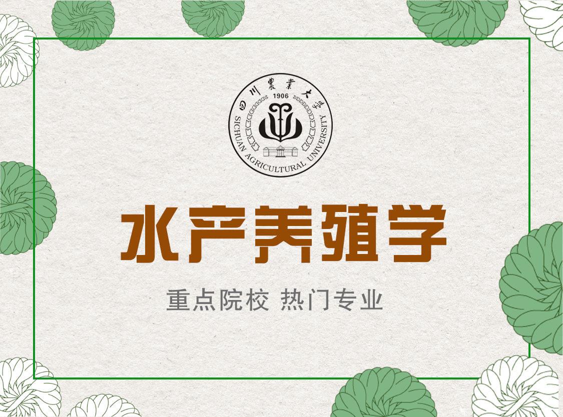 四川农业大学远程与继续教育学习中心