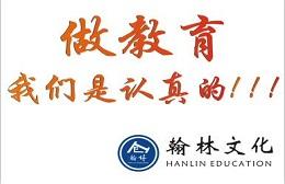 苏州翰林教育