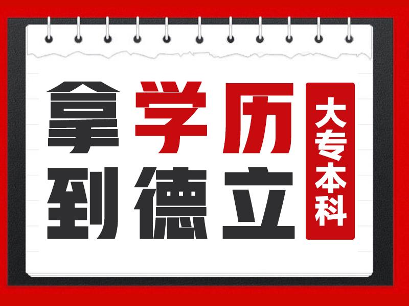 深圳德立教育培训学校