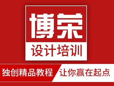 合肥博荣电脑职业培训学校国购分校