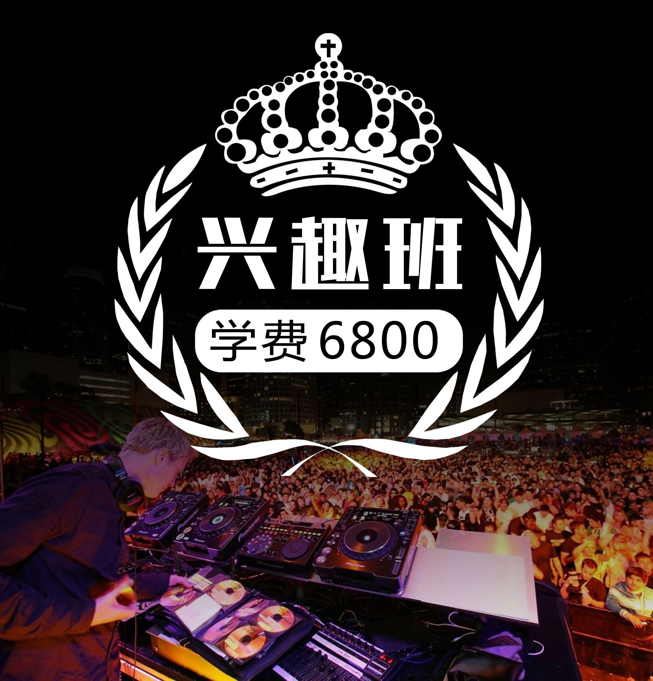 南昌皇家专业DJ培训