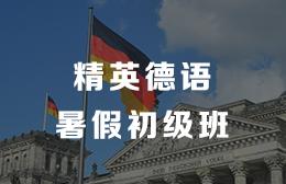 南通智联外语留学中心