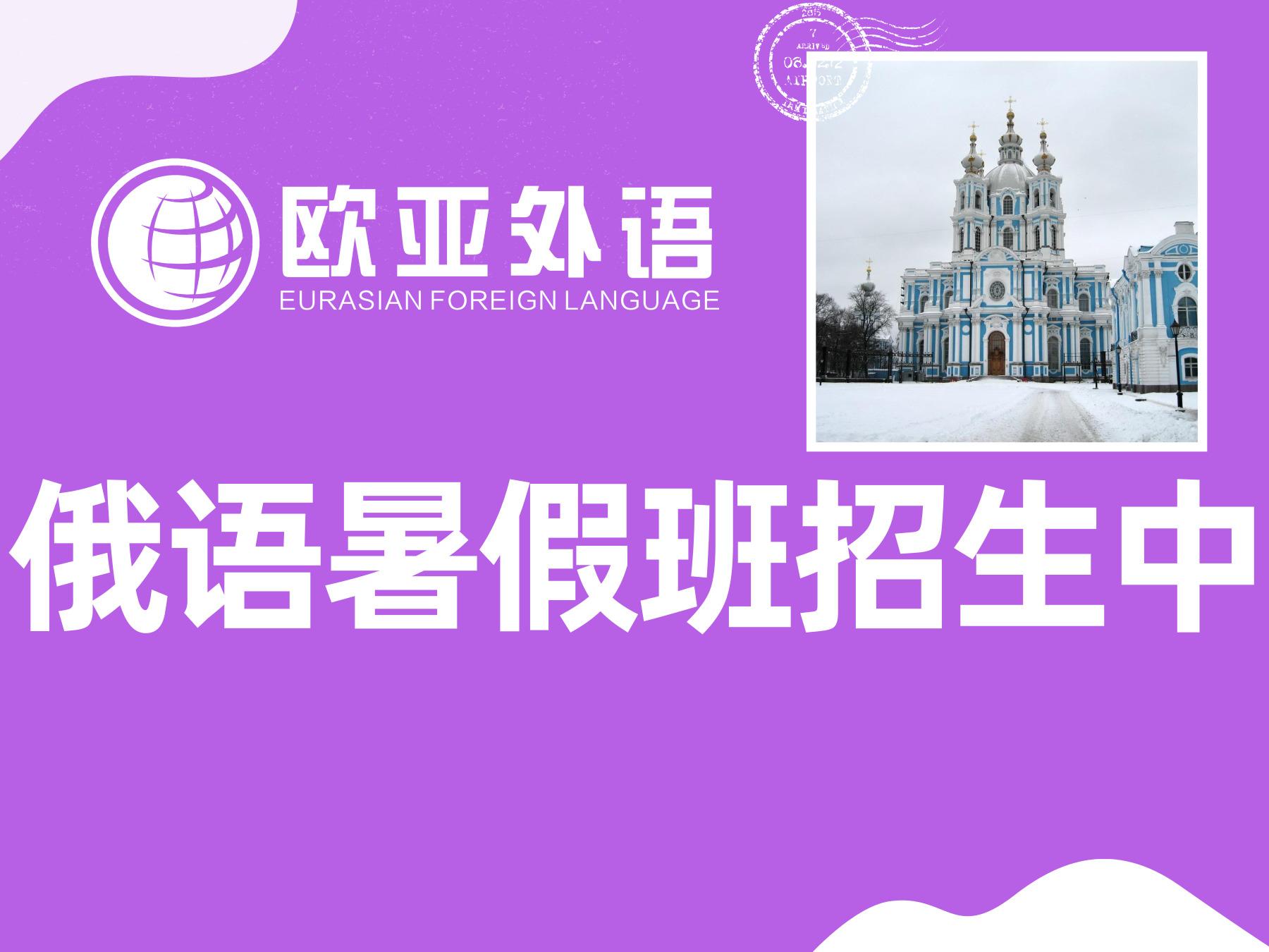 武汉欧亚外语培训学校