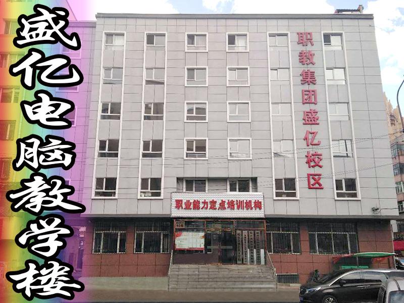 哈尔滨佐艺电脑培训学校