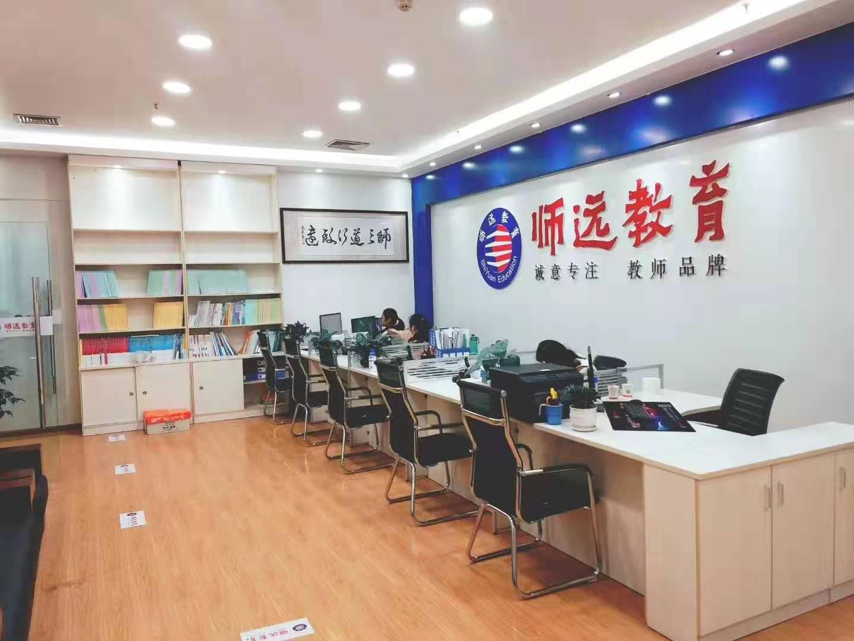 師遠培訓--云南省2019教師資格證報考指南-報考培訓