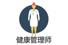 广州健康管理师视频直播在线课程