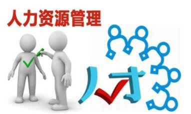 2020年福州函授人力资源管理专业大专怎么报名