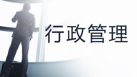 2020年福州函授行政官管理专业大专报名