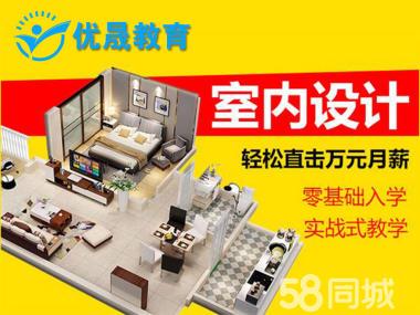 宜昌比较好的室内设计培训机构在哪里