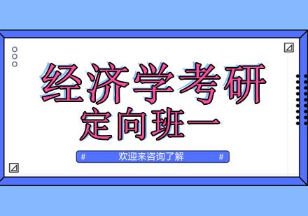 上海掌腾考研