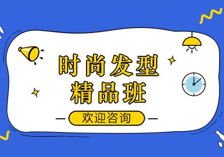 上海艺上美容美发培训
