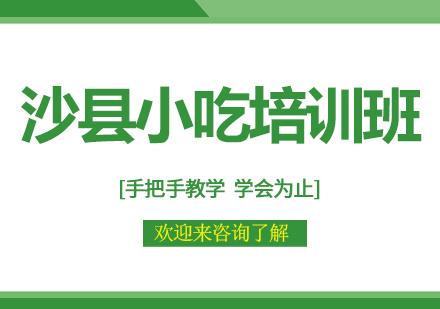 上海食为先小吃培训