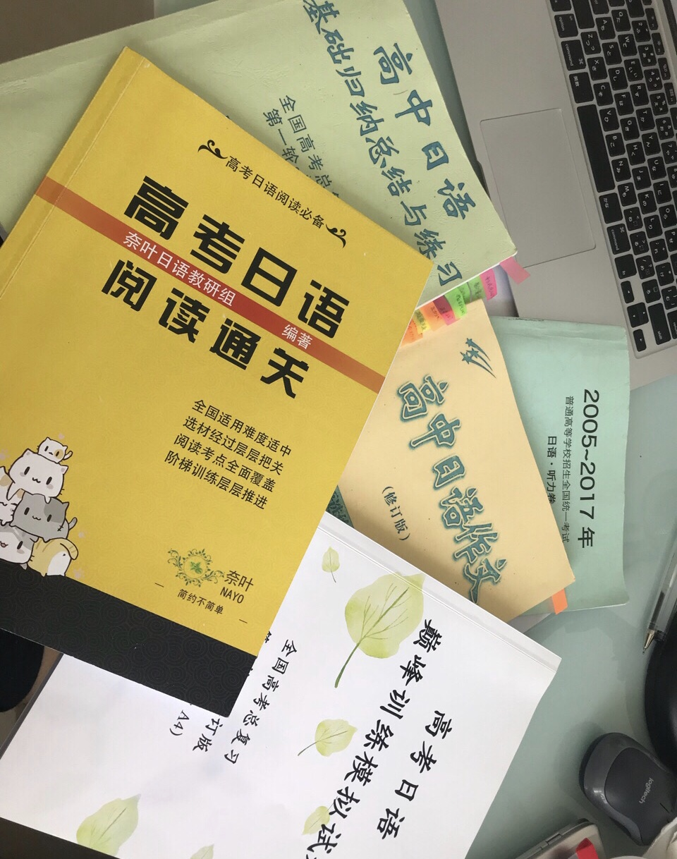 和声日语培训学校