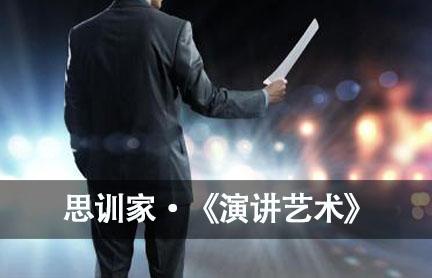 南京思训家培训