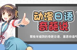 长春樱花国际日语lols9竞猜学校