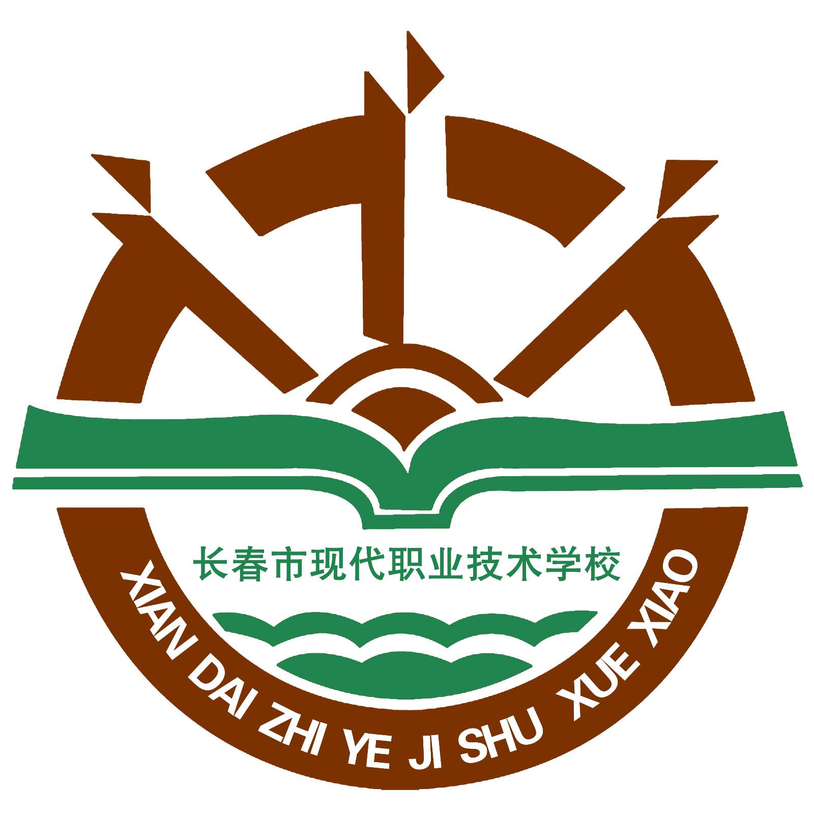 长春市现代职业技术学校