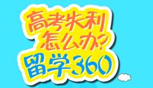 哈尔滨立思辰留学360