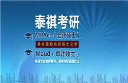 南通泰祺教育MBA辅导班