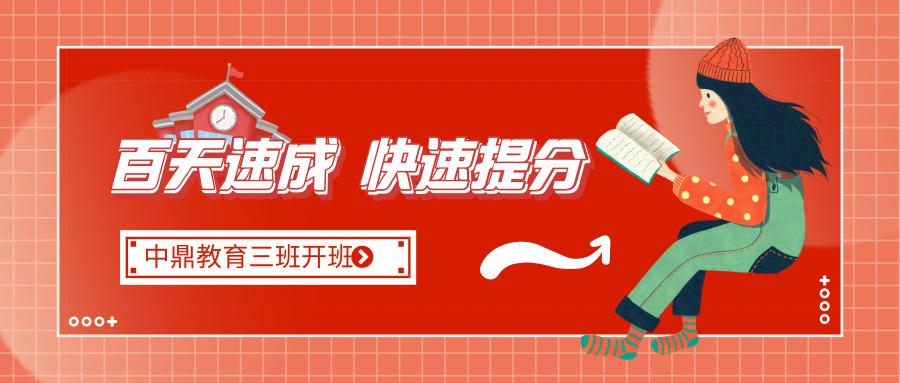 郑州中鼎MBA辅导培训中心