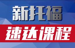 徐州朗阁雅思培训中心