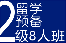 南宁新航道英语培训学校