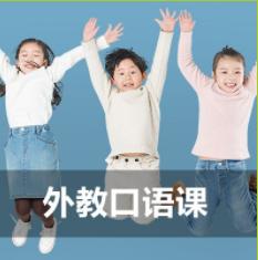 温州爱启多青少年英语培训学校