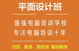 惠东黄埠盛强电脑淘宝培训