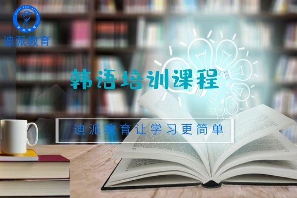大连迪派外语培训学校