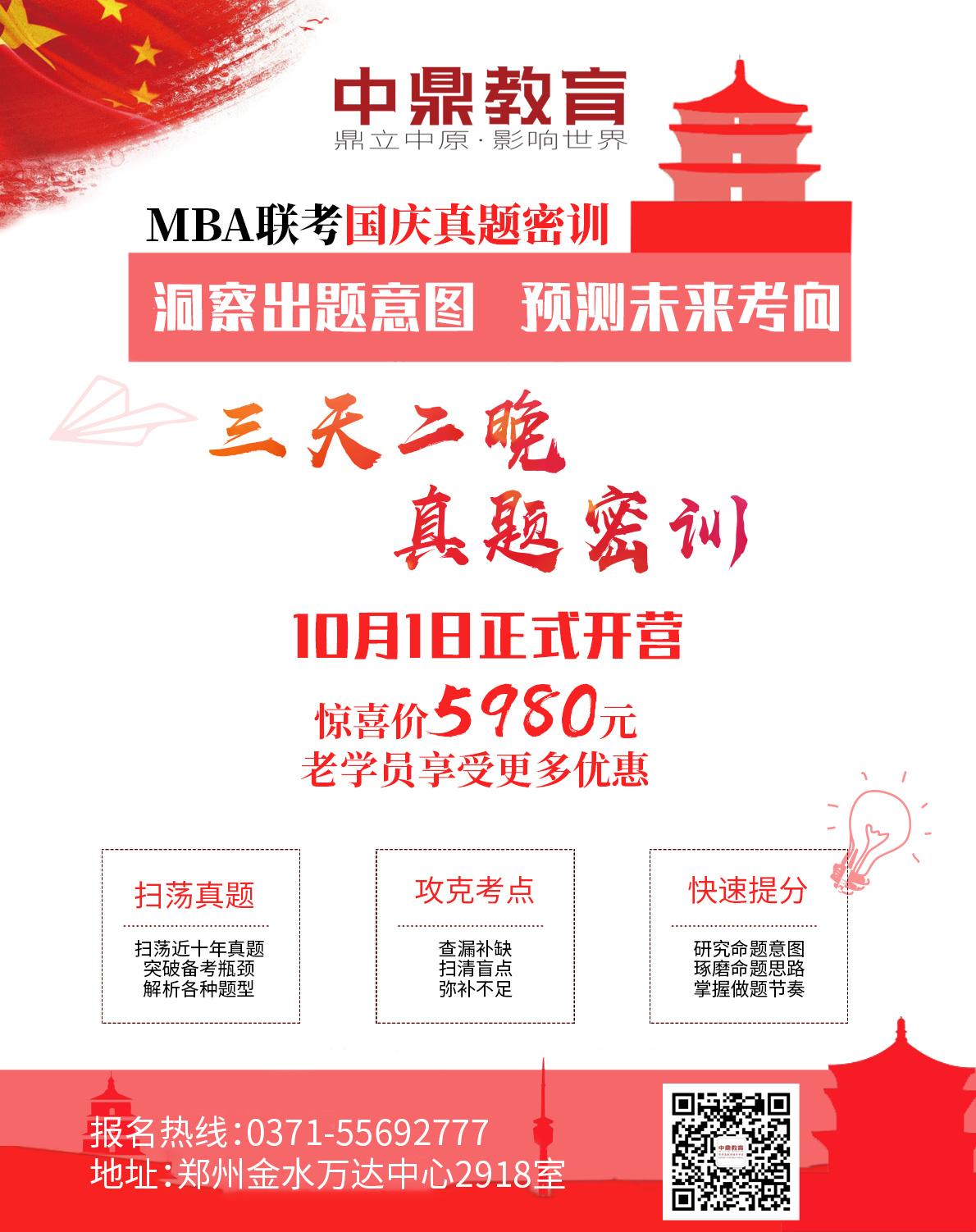 鄭州中鼎MBA輔導培訓中心