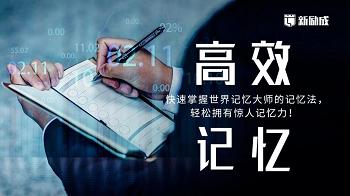 温州新励成口才培训学校