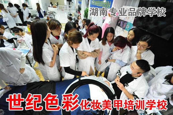 湖南世纪色彩化妆美甲纹绣培训学校
