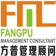 广州方普管理顾问ISO认证培训