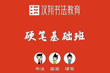 杭州汉翔书法教育