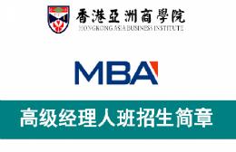 香港亚洲商学院长沙分院