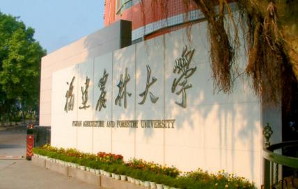 福建成人大学