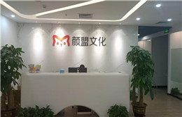 广州颜盟模特培训学校