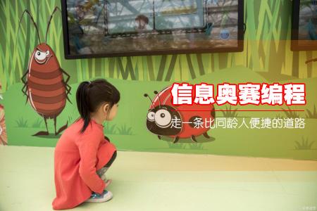 西安童程童美少儿编程教育