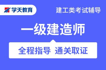 成都学天教育-中国建造师培训基地