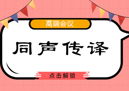 上海巴斯乙翻译