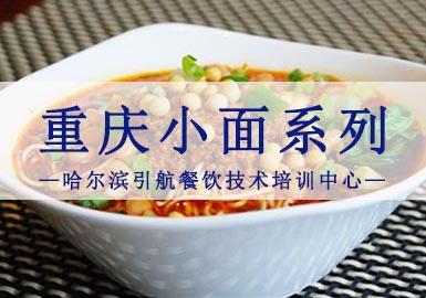 哈尔滨引航餐饮技术培训中心