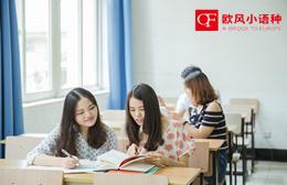 南昌欧风小语种培训学校