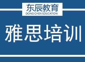 长春东辰国际优学雅思托福培训中心