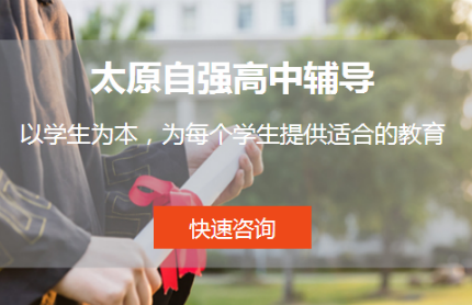 太原自强文化培训学校