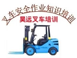 杭州昊远特种设备技术有限公司