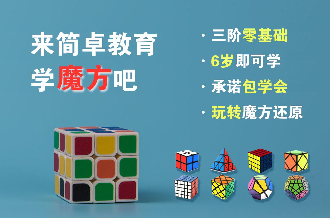 简卓国际脑力训练中心