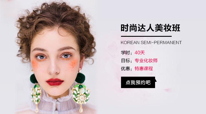武汉经典形象设计艺术学校